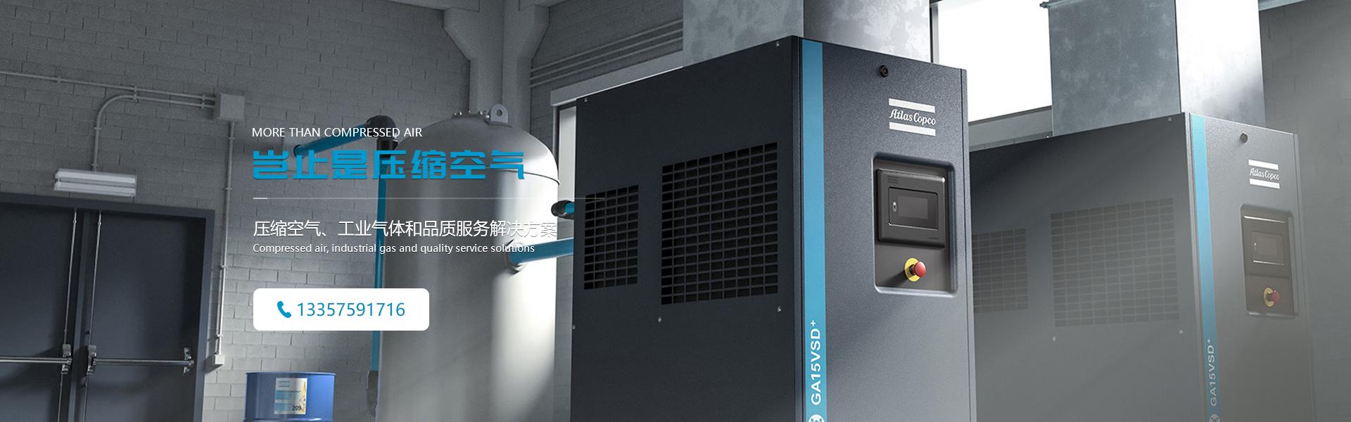 阿特拉斯空压机,无油空压机,空压机维修